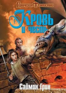 Обложка книги  - Подземелье мертвецов