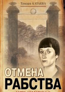 Обложка книги  - Отмена рабства. Анти-Ахматова-2