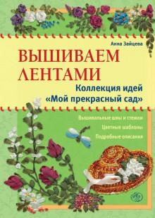 Обложка книги  - Вышиваем лентами. Коллекция идей «Мой прекрасный сад»