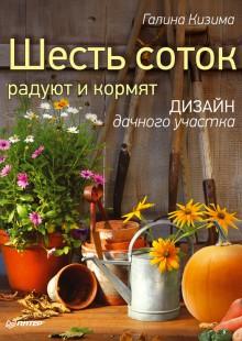 Обложка книги  - Шесть соток радуют и кормят. Дизайн дачного участка