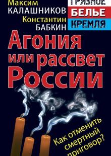 Обложка книги  - Агония или рассвет России. Как отменить смертный приговор?