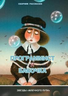 Обложка книги  - Программист и бабочка (сборник)