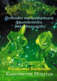 Обложка книги  - Новинки инопланетной фантастики. Зазеркальщики