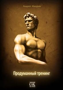 Обложка книги  - Продуманный тренинг
