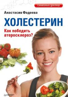 Обложка книги  - Холестерин. Как победить атеросклероз?