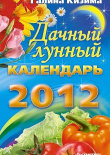 Обложка книги  - Дачный лунный календарь на 2012 год