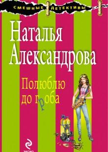 Обложка книги  - Полюблю до гроба