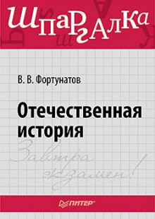 Обложка книги  - Отечественная история. Шпаргалка