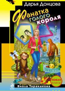 Обложка книги  - Фанатка голого короля