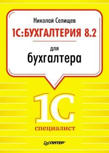 Обложка книги  - 1С:Бухгалтерия 8.2 для бухгалтера