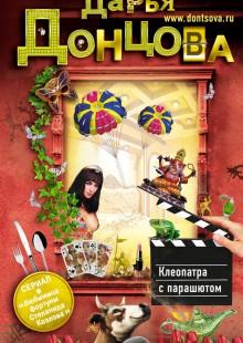Обложка книги  - Клеопатра с парашютом