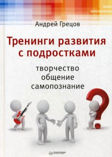 Обложка книги  - Тренинги развития с подростками: Творчество, общение, самопознание