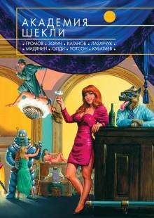 Обложка книги  - Академия Шекли (сборник)