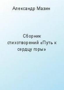Обложка книги  - Путь к сердцу горы (сборник)