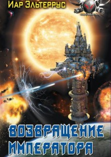 Обложка книги  - Возвращение императора