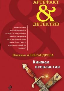 Обложка книги  - Кинжал всевластия