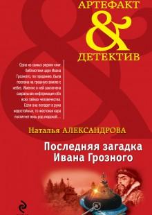 Обложка книги  - Последняя загадка Ивана Грозного