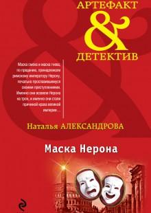 Обложка книги  - Маска Нерона