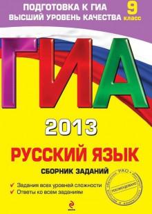 Обложка книги  - ГИА 2013. Русский язык. Сборник заданий. 9 класс