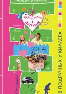 Обложка книги  - В подручных у киллера