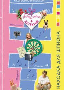 Обложка книги  - Находка для шпиона