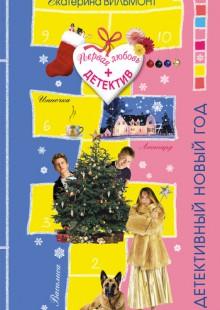 Обложка книги  - Детективный Новый год
