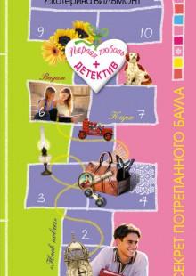 Обложка книги  - Секрет потрепанного баула