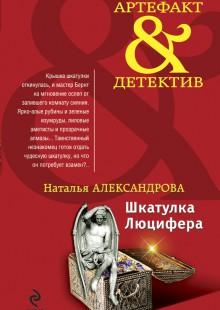 Обложка книги  - Шкатулка Люцифера