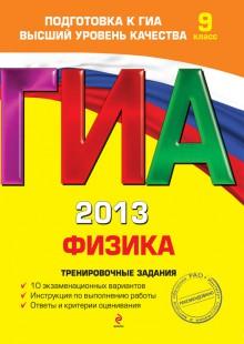 Обложка книги  - ГИА 2013. Физика. Тренировочные задания. 9 класс