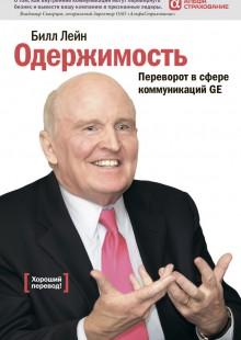 Обложка книги  - Одержимость. Переворот в сфере коммуникаций GE