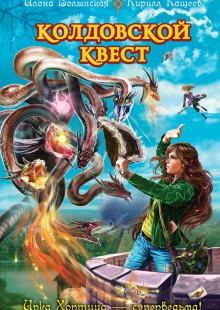 Обложка книги  - Колдовской квест