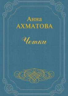 Обложка книги  - Чётки