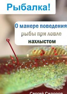 Обложка книги  - О манере поведения рыбы при ловле нахлыстом