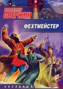 Обложка книги  - Фехтмейстер