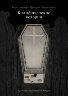 Обложка книги  - Кладбищенские истории