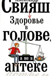 Обложка книги  - Здоровье в голове, а не в аптеке