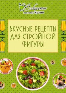 Обложка книги  - Вкусные рецепты для стройной фигуры