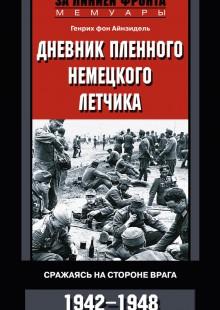 Обложка книги  - Дневник пленного немецкого летчика. Сражаясь на стороне врага. 1942-1948