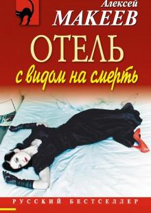 Обложка книги  - Отель с видом на смерть (сборник)