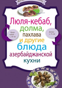 Обложка книги  - Люля-кебаб, долма, пахлава и другие блюда азербайджанской кухни