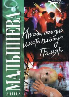 Обложка книги  - Иногда полезно иметь плохую память