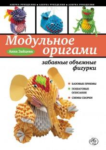 Обложка книги  - Модульное оригами: забавные объемные фигурки