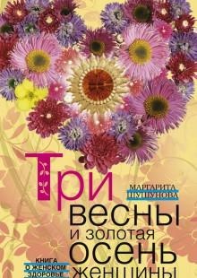 Обложка книги  - Три весны и золотая осень женщины. Книга о женском здоровье