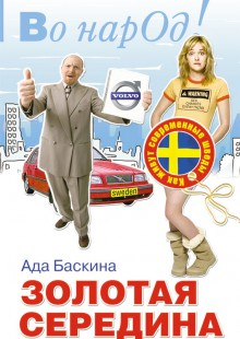 Обложка книги  - Золотая середина. Как живут современные шведы
