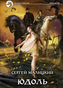 Обложка книги  - Юдоль