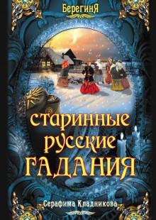 Обложка книги  - Старинные русские гадания