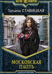 Обложка книги  - Московская плоть