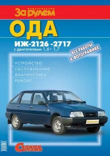 Обложка книги  - Ода Иж-2126, -2717 с двигателями 1,6; 1,7. Устройство, обслуживание, диагностика, ремонт. Иллюстрированное руководство