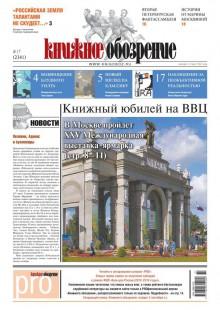 Обложка книги  - Книжное обозрение №17/2012