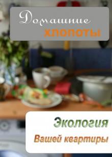 Обложка книги  - Экология вашей квартиры